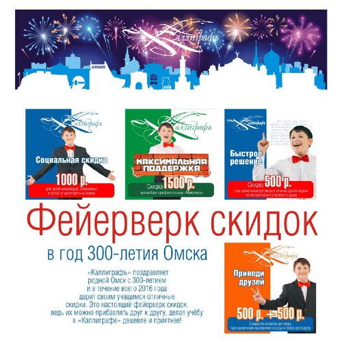 Поздравление к трехсотлетию омска