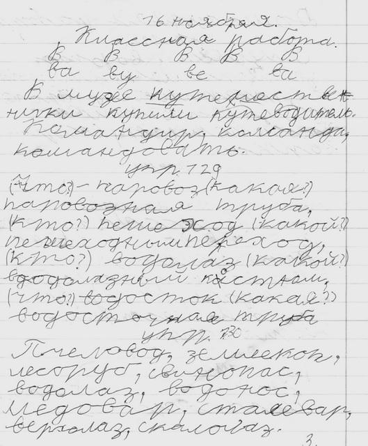 Программа Коррекции Почерка Для Взрослых