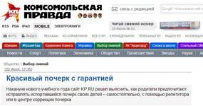 «Комсомолка» о «Каллиграфе»